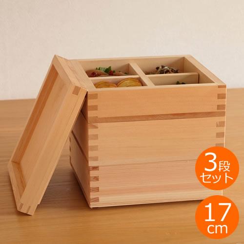 重箱 3段 セット 木製 日本製 枡重 ヤマサキデザインワークス ヒノキ YAMASAKI DESIGN WORKS