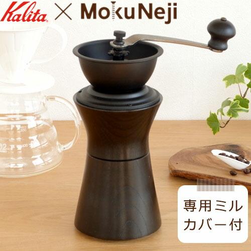 Mokuneji モクネジ コーヒーミル 手動 木製 漆塗り