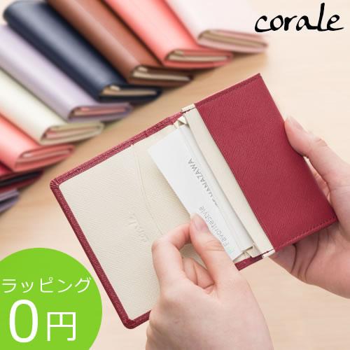名刺入れ レディース 革 本革 バイカラー プリズムレザー カードケース 名刺ケース シンプル おしゃれ 女性用 11colors corale