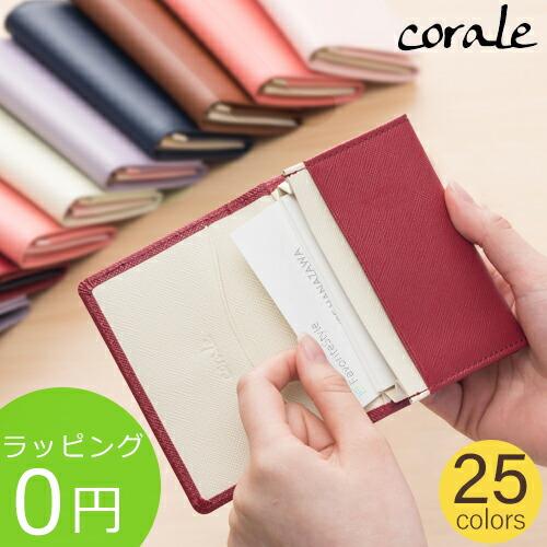 名刺入れ レディース 革 本革 バイカラー プリズムレザー カードケース 名刺ケース シンプル おしゃれ 女性用 25colors corale