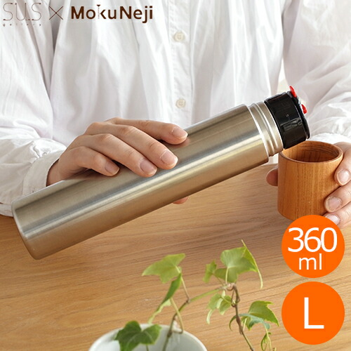 Mokuneji モクネジ x SUS gallery サスギャラリー ステンレスボトル Lサイズ 360ml 魔法瓶 水筒 Bottle MJ-BTL-L
