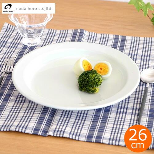 野田琺瑯 丸皿 26cm ホワイト