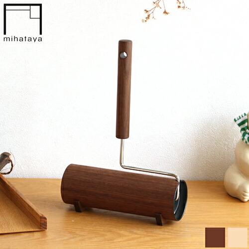 みはたや カーペットクリーナー コロコロ ウォルナット 木製 mihataya 日本製