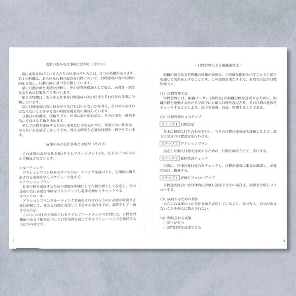 年間仕事手帳(使用説明4)