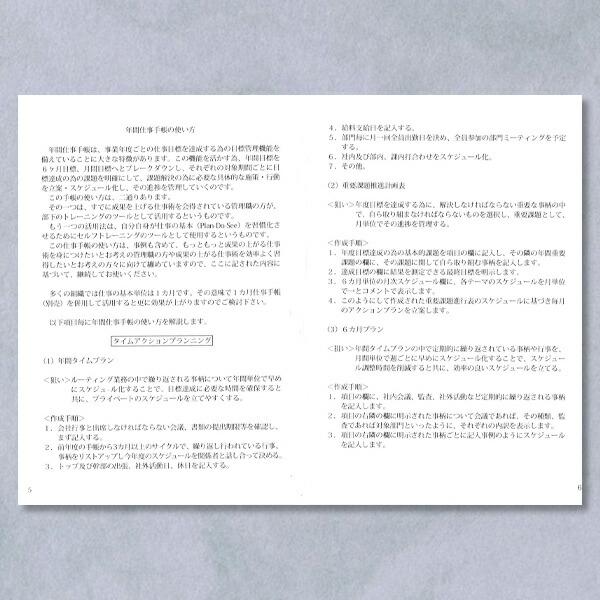 年間仕事手帳(使用説明5)