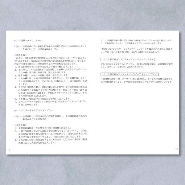 年間仕事手帳(使用説明6)