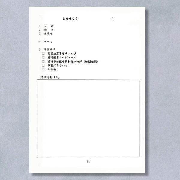 会議ノート(実際に書く所1)