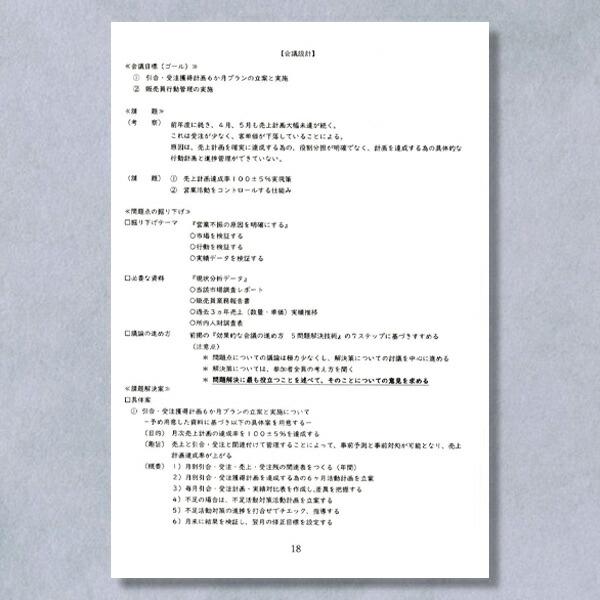 会議ノート(書き方説明2)