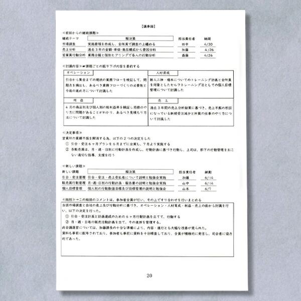 会議ノート(書き方説明3)