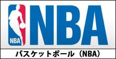 バスケットボール(NBA)