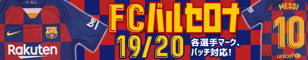 バルセロナ19-20ユニフォーム