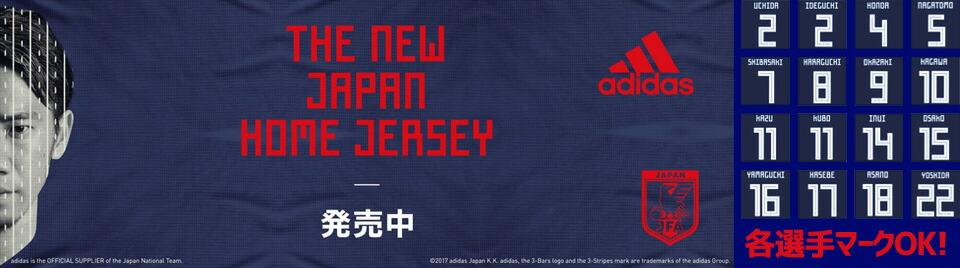 日本代表 ユ  ニフォーム