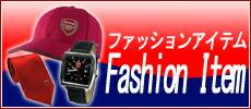 アーセナル ファッションアイテム