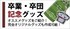 卒業・卒団 メモリアル グッズ