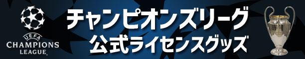 チャンピオンズリーグ グッズ