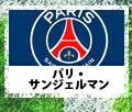 パリ・サンジェルマン PSG