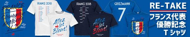 フランス代表 優勝記念Tシャツ