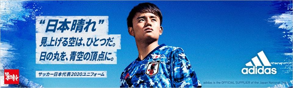 日本代表 2020 ユニフォーム