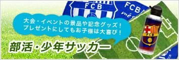部活・少年サッカー 大会・イベントの景品や記念グッズ!プレゼントにしてもお子様は大喜び!