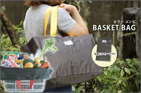 カラーコンビバスケットバッグ