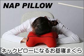 Nap Pillow ナップピロー