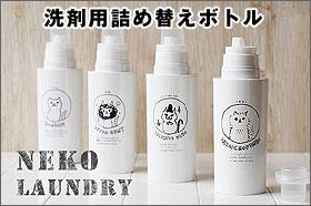 SO-Q STYLE NECO LAUNDRY ネコ ランドリー 詰め替え用ボトル 500ml