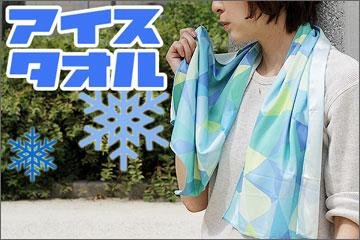 Ice towel with Carabiner アイスタオルウィズカラビナー