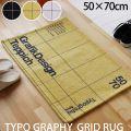 TYPOGRAPHY GRID RUG タイポグラフ グリッド ラグ 50×70