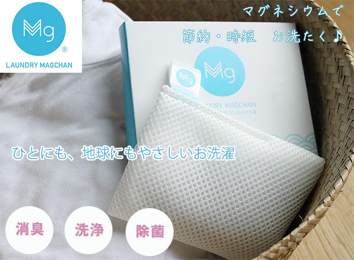 マグネシウム 洗濯