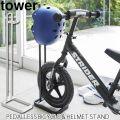 TOWER タワー ペダルナシ自転車&ヘルメットスタンド