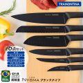 TRAMONTINA ニグマ ブラック ナイフ6点セット