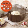 MEYER・マイヤー 電子レンジ圧力鍋
