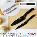 MAC・マック スーパーフッ素コーティング包丁 2点セット