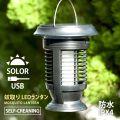 ソーラー蚊取り LEDランタン