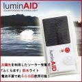 Lumin AID ルミンエイド ソーラー充電式LEDライト