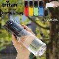 Tritan・トライタン ボトル&マグ