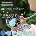 aroma sticker 100%天然アロマシール