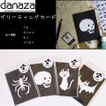 danazaグリーティングカード