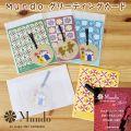 Mundoグリーティングカード