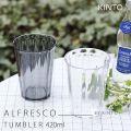 KINTO キントー ALFRESCO タンブラー 420ml