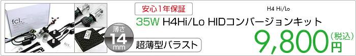 35W H4 Hi/Lo HIDコンバージョンキット7,680円