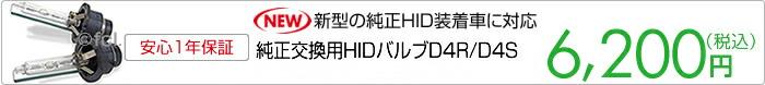 純正交換用HIDバルブD4S 5,280円