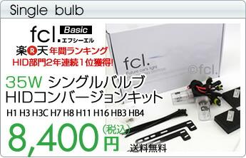 fcl. 35W シングルバルブ HIDコンバージョンキット