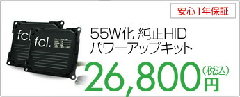 fcl. 55W シングルバルブ HIDコンバージョンキット
