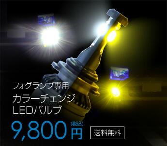 fcl. LEDヘッドライト フォグランプキット