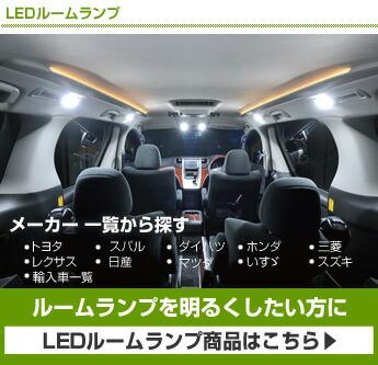 LEDルームランプ車種別セット