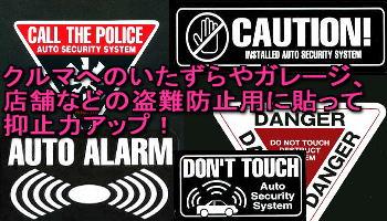 盗難防止 セキュリティステッカー