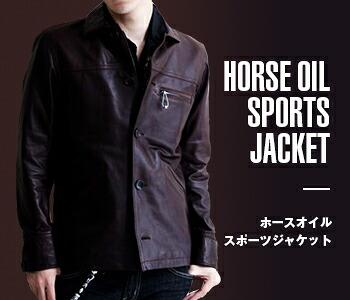 ホースオイルスポーツジャケット
