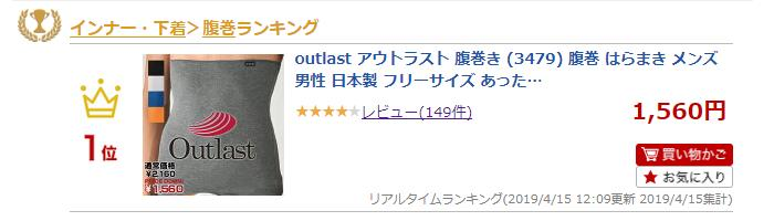 outlast/アウトラスト腹巻きランキング