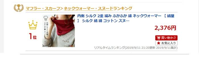 絹屋 シルク 絹 綿 コットン ふかふか エリマキ 襟巻き マフラー スヌード ネックウォーマー 日本製